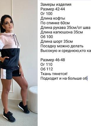 Костюм2 фото