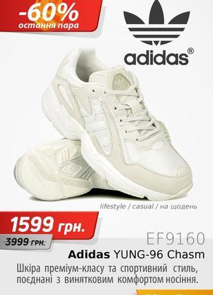 Кроссовки adidas yung-96 chasm оригинал!!!
