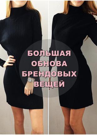 Большая обнова 🍂,заходи!платье свитер с горлом в рубчик, new look, рр m-l