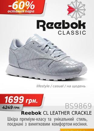 Кроссовки reebok cl leather crackle оригинал!!!1 фото