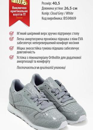 Кроссовки reebok cl leather crackle оригинал!!!2 фото