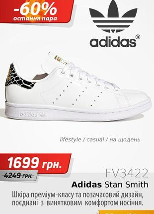 Кроссовки adidas stan smith оригинал!!!
