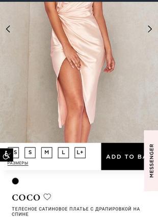 Телесное сатиновое платье coco с драпировкой на спине10 фото