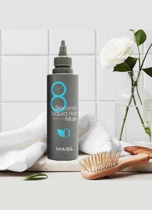 Masil 8 seconds salon liquid hair mask экспресс-маска для объема волос