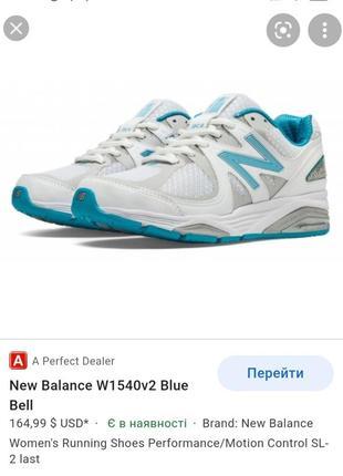 """Р.38 """"new balance""""  w1540wb2 оригинал usa,  кроссовки сетка2 фото"""