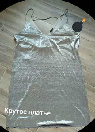 Платье бельевого типа золотистое мини размер 48 50
