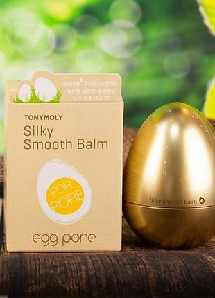 Матирующий праймер для затирки пор tony moly egg pore silky smooth balm