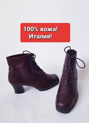 Кожаные ботинки демисезонные на шнурках кожа италия! ботильоны