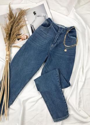 Зауженные мом джинсы на высокой посадке
