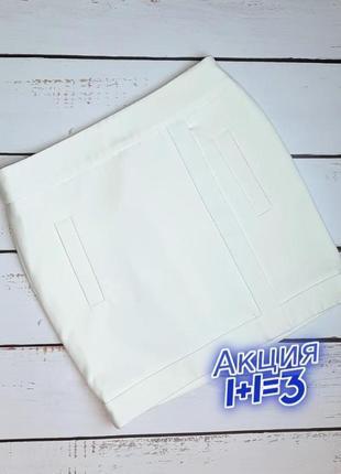 1+1=3 стильная короткая качественная белая юбка zara, размер 44 - 46