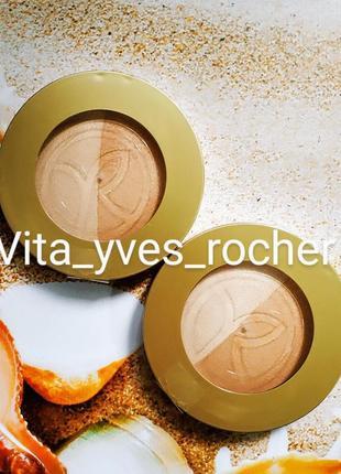 Знижка!🌷пудра-хайлайтер відтінок золотий ив роше yves rocher