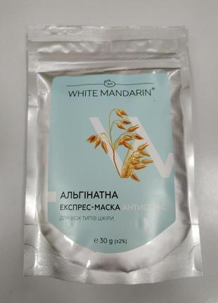 Експрес-маска альгінатна антистрес пророщені зерна 30 г.2 фото
