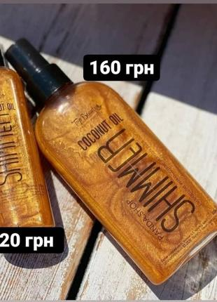 Мерцающее кокосовое масло с шиммером и блестками для интенсивного загара и витамином е.