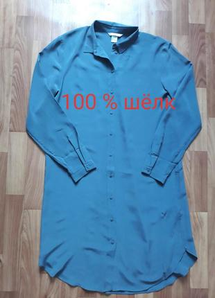 Платье рубашка h&m 100% шёлк