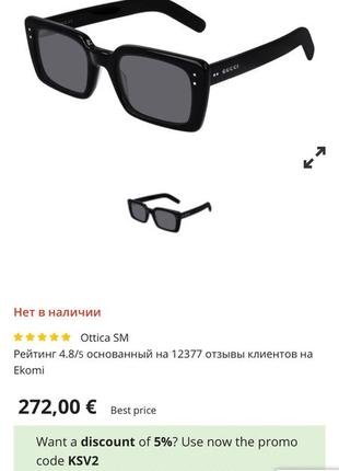 Солнцезащитные очки gucci7 фото