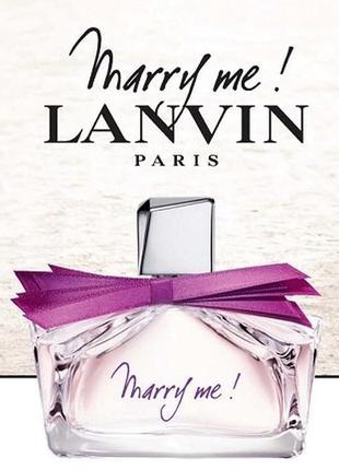 Marry me lanvin парфюм на лето,пробник парфюма,духи женские