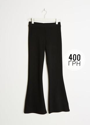 Трендові брюки штани кльош