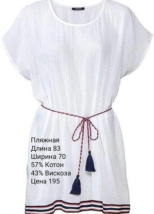 Пляжная туника esmara, 44/46 l
