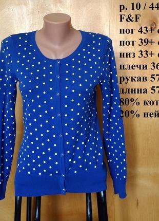 Р 10 / 44-46 шикарный ярко синий в белый горох джемпер кофта свитер на пуговицах хлопок