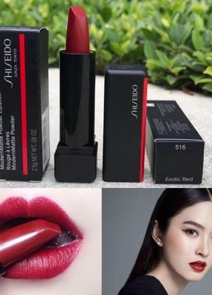 Помада shiseido modern matte powder lipstick