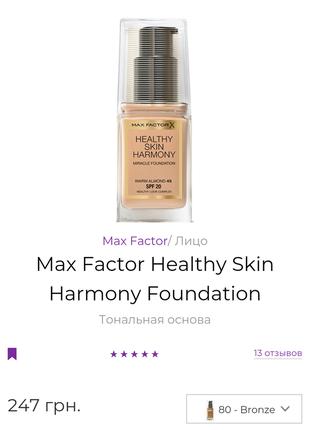 Тональный крем healthy skin harmony max factor