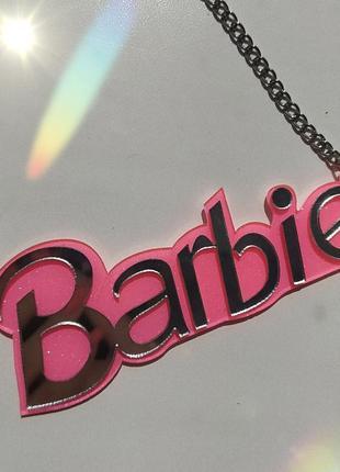Подвеска barbie