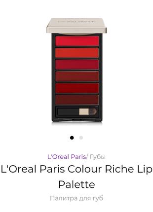 Палетка для губ color rich la palette loreal