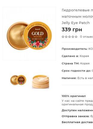 Гидрогелевые патчи для зоны глаз с  маточным олочком и золотом от бренда koelf royal& gold jelly eya5 фото