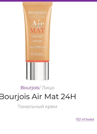 Матирующий тональный крем air mat bourjois