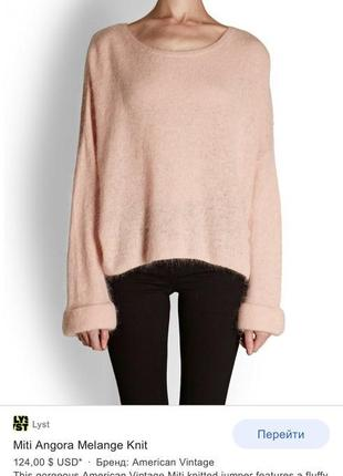 Нежнейший ангоровый свитер оверсайз премиум бренда 😍