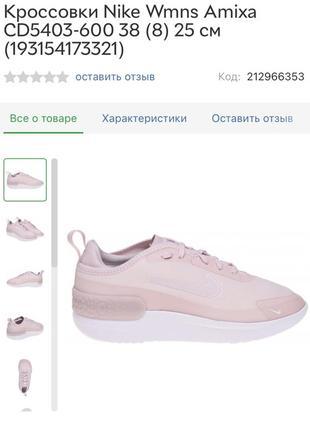 Кроссовки кросівки nike wmbs amixa