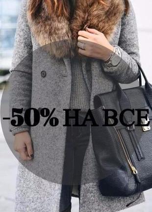 - 50% на все вещи магазина