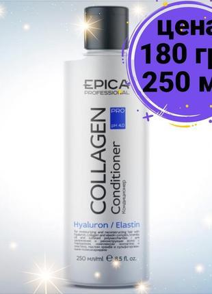 Кондиционер collagen pro для увлажнения и реконструкции волос с гиалуроном, комплексом коллагена и эластина