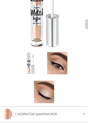 Тестера кремовых теней для глаз luxvisage / belor desing