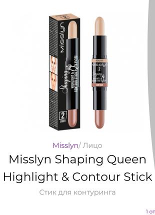 Стик-контуринг shping queen misslyn