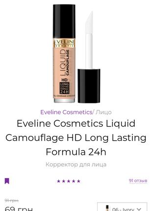 Консилер для лица liquid 24 camouflage eveline