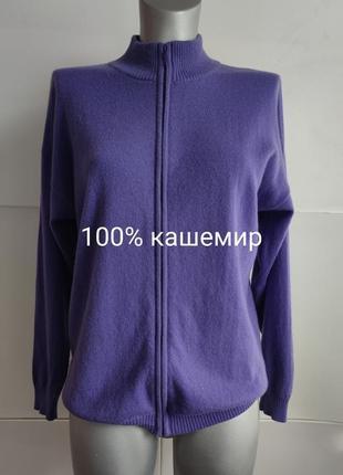 Кашемировый кардиган the cashmere company фиолетового цвета с застёжкой спереди на молнию