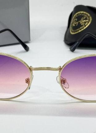 Ray ban солнцезащитные женские очки овальные линзы лиловые с градиентом