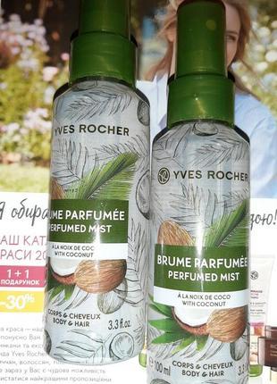 Парфюмерный спрей для тела и волос кокос ив роше