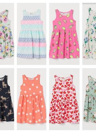 Платье сарафан h&m разные расцветки 2-4 4-6 6-8 лет