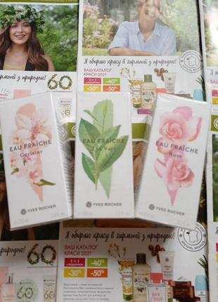 Моноаромати cherisier,the vert,rose від yves rocher