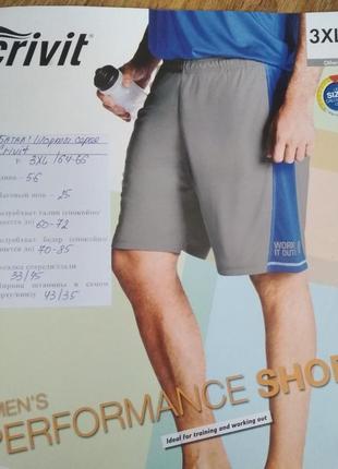 Батал! шорты большого размера серого цвета с синими вставками crivit, р. 3xl/64-66.  замеры на фото