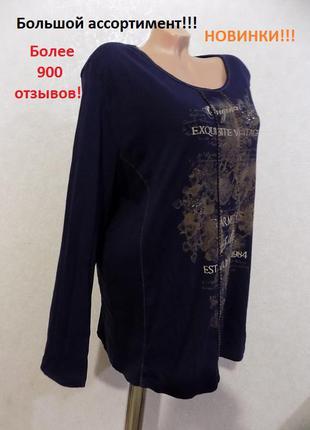 Кофта джемпер пуловер синяя со стразами размер 56-60