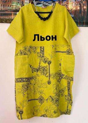 Шикарное платье лен , льняное платье в цветы и