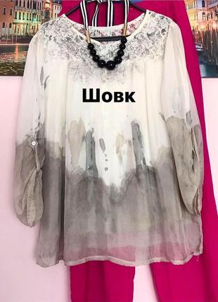 Шелковая невероятная блуза , блуза шовк