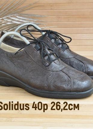 Лечебная обувь solidus