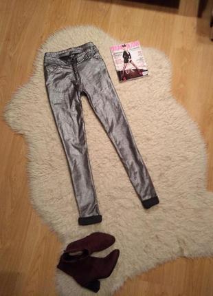Джинсы брюки металлик серебристые 40