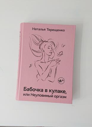 Книга бабочка в кулаке или неуловимый оргазм. автор наталья терещенко