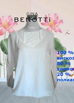 🌹gina benotti красивая стильная блузка вискоза дл рукав белая кружево 🌹