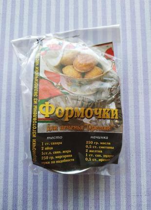 Формы для выпечки орешков